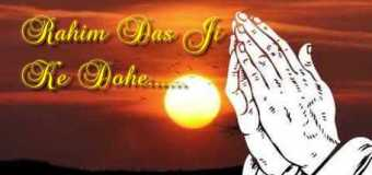Bigari Baati Bane Nahi Rahim Das Ji ke Dohe Amritvani Bhajan Full Lyrics By Kamlesh Upadhyay
