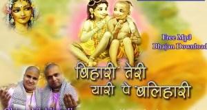 Bihari Teri Yaari Pe Balihari Re Balihari Super Hit Krishna Bhajan Full Lyrics By Chitra Vichitra Ji Maharaj