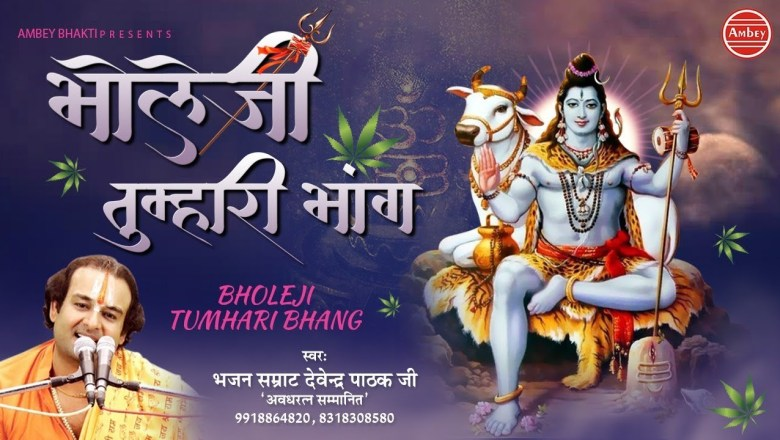 Bhole Ji Tumhari Bhang Hindi Lyrics By Devendra Pathak Ji