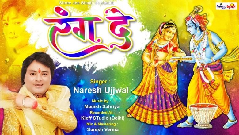 Mere Kanha Ji Mujhe Apane Hatho Se Rang De Lyrics Sing By Naresh Ujjwal