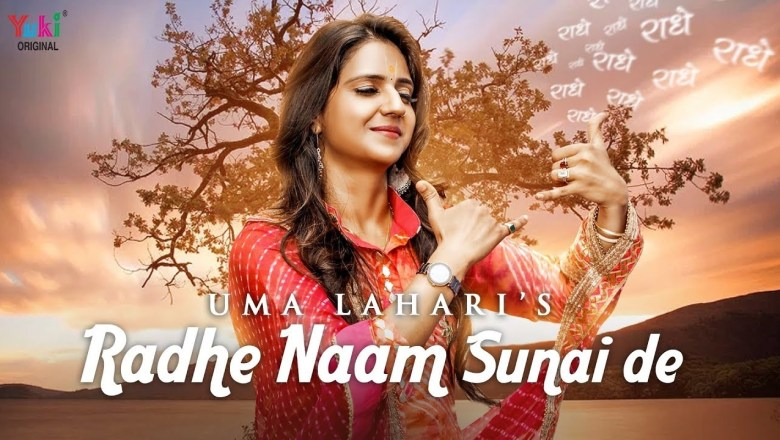Mujhe Radhe Naam Sunai De Lyrics Sing By Uma Lahari