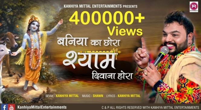 Yo Baniye Ka Chora Baba Tera Ho Gya Se Lyrics Sing By Kanhiya Mittal