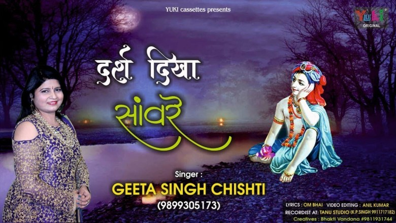 Darsh Dikha Sanwre Lyrics Sing By Geeta Singh Chishti