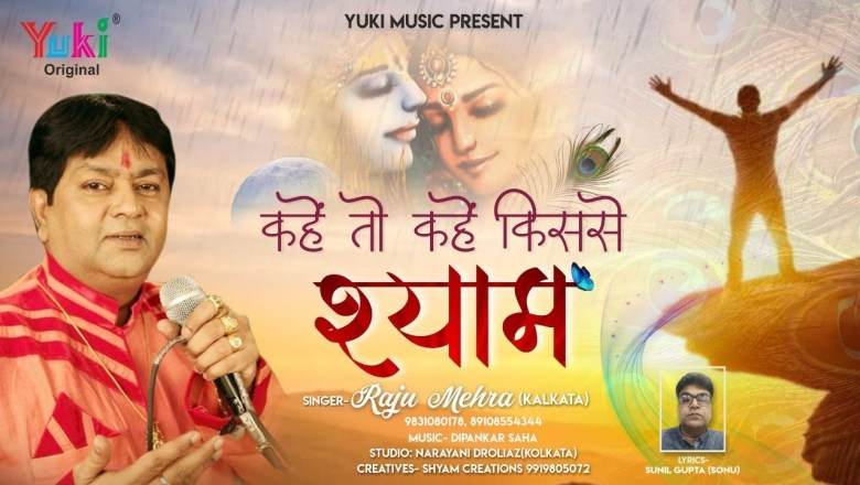 Kahe To Kahe Kisse Shyam Lyrics Sing By Raju Mehra