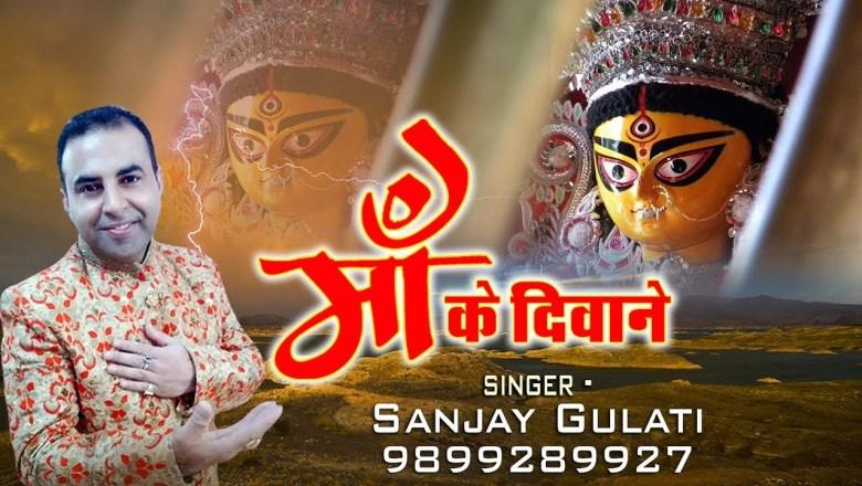 Maa Ke Deewano Ne Maa Ka Jagrata Karaya Hai Lyrics Sing By Sanjay Gulati