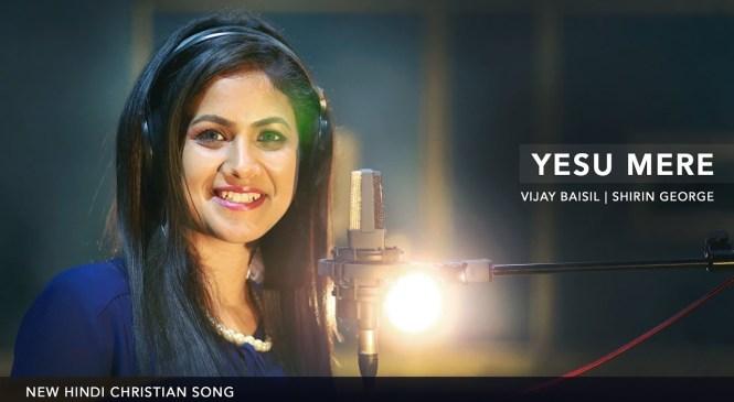 Yesu Mere Swami Mere Lyrics Sing By Shirin George