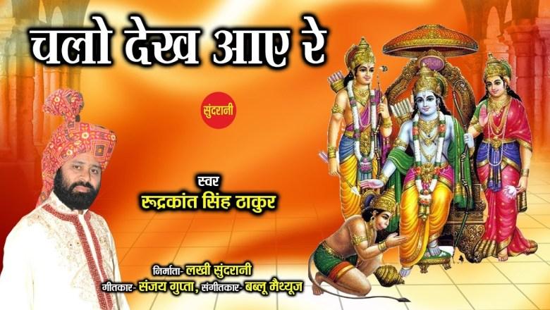 Chalo Dekhe Aayen Re Lyrics Sing by Rudrakant Singh Thakur