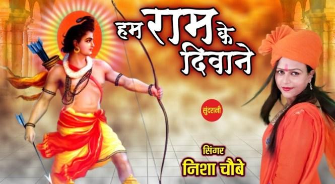 Hum Ram Ke Diwane Hai Lyrics Sing by Nisha Chaubey