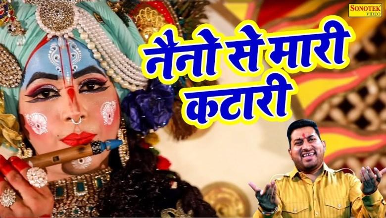 Naino Se Mari Katari Lyrics Sing by Keshav Sharma