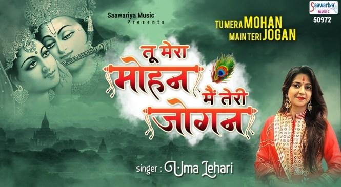 Tu Mera Mohan Main Teri Jogan Lyrics Sing by Uma Lehri