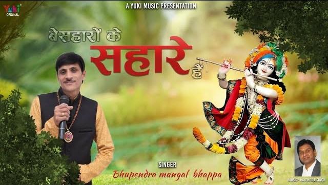 Khatu Shayam Bhajan –  Besaharon Ke Sahare Hain