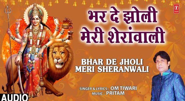 Durga Bhajan – Bhar De Jholi Meri Sheranwali