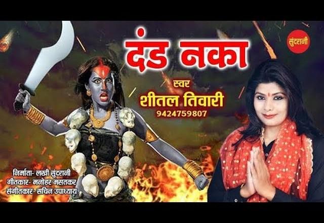 Durga Bhajan –  Dand Naka