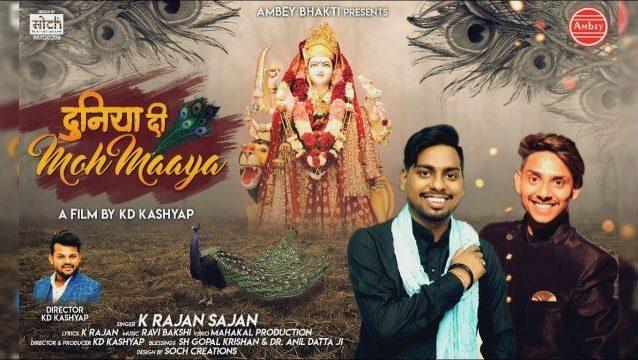Durga Bhajan – Duniya Di Moh Maya