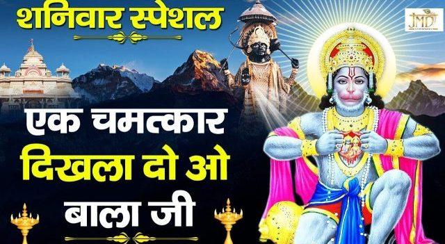 Hanuman Bhajan – Ek Chamatkar Dikhla De o Balaji