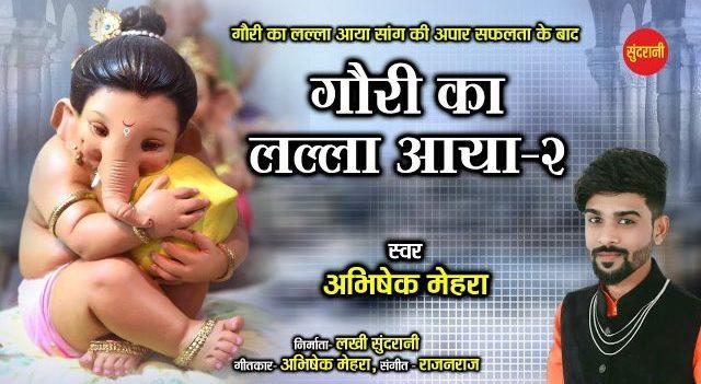 Ganesh Bhajan – Gauri Ka Lalla Aaya 2