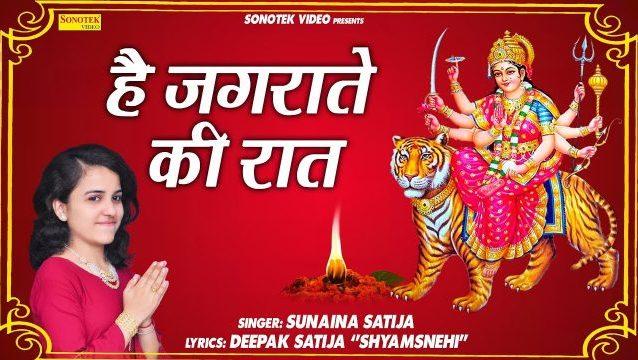 Durga Bhajan – Hai Jagrate Ki Raat