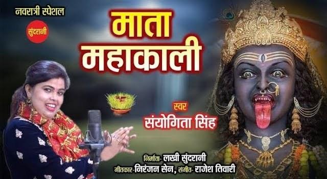 Durga Bhajan –  Mata Maha Kali