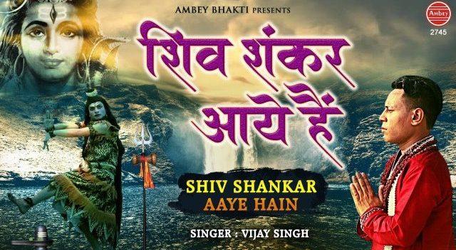 Shiv Bhajan – Shiv Shankar Jee Aaye Hain