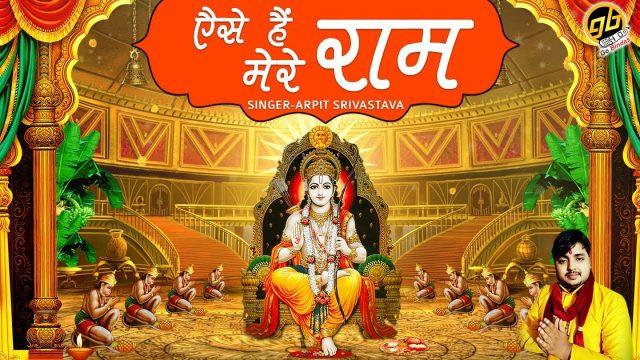 ऐसे है मेरे राम – हिंदी लिरिक्स राम भजन