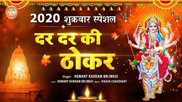 Dar Dar Ki Thokar Hindi Lyrics – Durga Bhajan