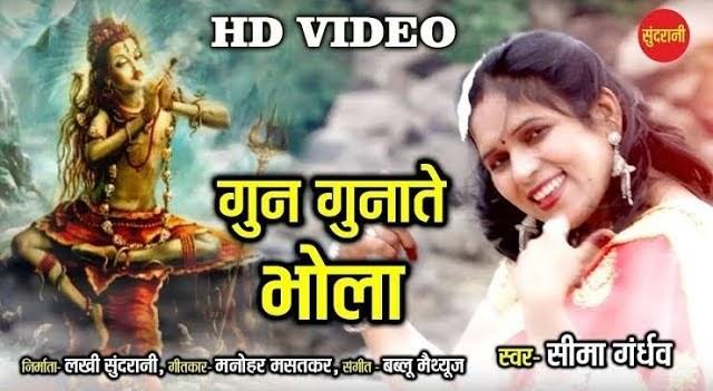 Gun Gunnate Bhola Hindi Lyrics – Shiv Bhajan