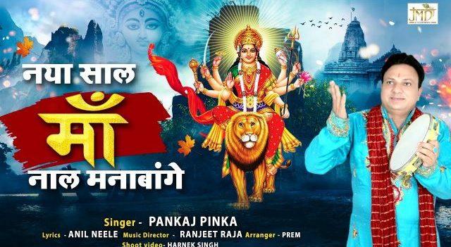 Naya Saal Maa Naal Mnabange – Mata Bhajan Hindi Lyrics