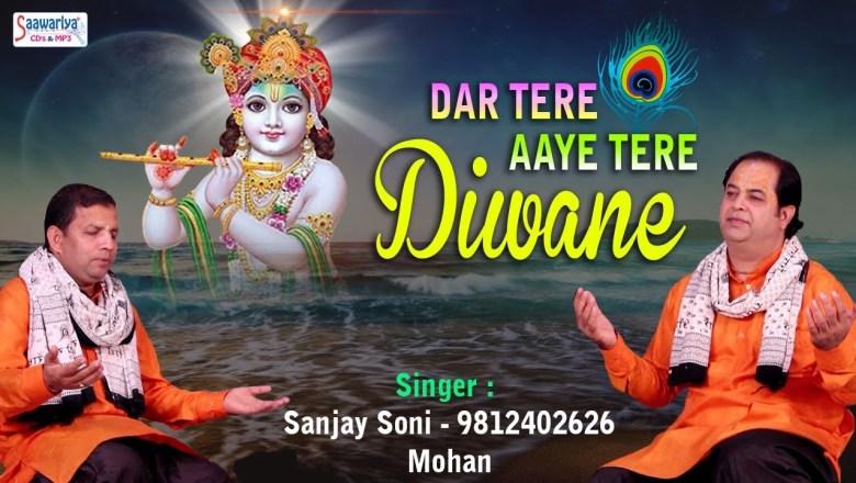 कृष्ण जी का भजन ! दर तेरे आए तेरे दीवाने (Dar Tere Aaye Tere Diwane) ! Sanjay Soni, Mohan #HDvideo