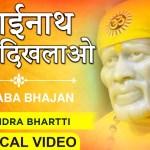 आषाढी एकादशी स्पेशल – साईनाथ  दरस दिखला ओ : साई भजन : Sainath Darsh Dikhlao : Sai Baba Songs