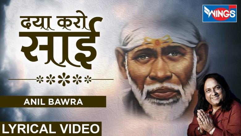 दया करो  साई : साई भजन : Daya karo Sai : Sai Baba Songs : Sai Bhajan : Anil Bawra