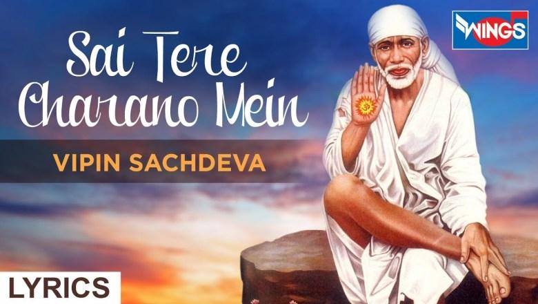 साई तेरे चरणों  मैं स्थान चाइये  – साई बाबा भजन – Sai Tere charano Main By Vipin Sachdeva