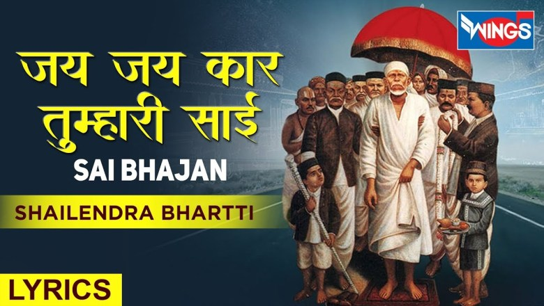 जय जय कर तुम्हारी साई   साई भजन   Jai Jai Kaar Tumhari Sai   Saibaba Songs
