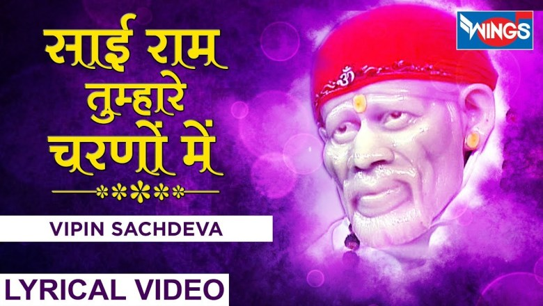 साई राम तुम्हारे चरणों मैं : साई भजन : Sai Ram Tumhare Charano Mein :  Sai Baba Songs