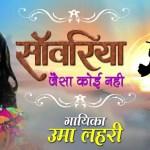 Uma Lahri Bhakti Song #Sanware Jaisa Koi Nahi #Krishna Bhakti Song #Saawariya