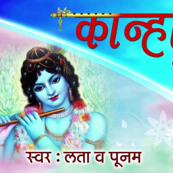Krishna Latest Song !! Kanaha Le Gayi Jiya !! Kanha Ji Bhakti Song !! Lata & Poonam