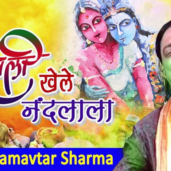 Holi Khele Nandlala || Radha Krishna Holi Song 2018 By Ram Avtar Sharma #Saawariya