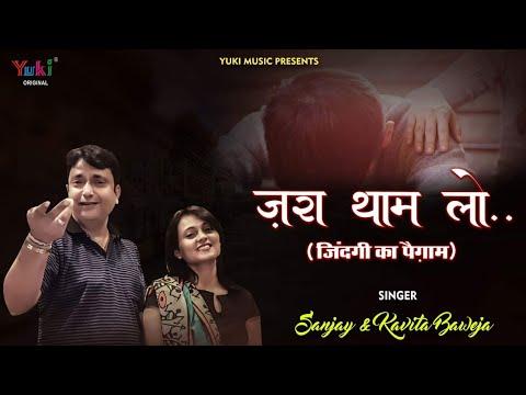Zara Thaam Lo… Zindagi Ka Paigam – ज़रा थाम लो  | Heart Touching Song by Sanjay & Kavita Baweja