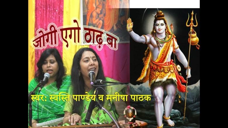 shiv bhajan Bhojpuri Vidyapati Shiv Bhajan USA  Maai Hey Jogi   Swasti Pandey & Manisha Pathak   जोगी एगो ठाढ़ बा