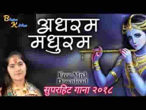 jaya Kishori ji Bhajan अधरं मधुरं वदनं मधुरं मधुराष्टकम् भजन लिरिक्स