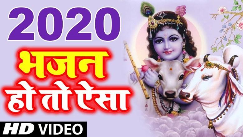 krishna bhajan नींद में भी गाओगे इतना मधुर भजन है – Krishna Bhajan 2020 – Latest Krishna Bhajan 2020 -bhajan 2020