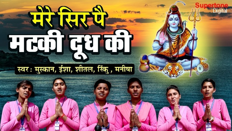 Shiv Bhajan HARYANVI SHIV BHAJAN BY SUDAMA GROUP || मेरे सिर पै मटकी दूध की  || BHOLA SONG BY SCHOOL GIRLS