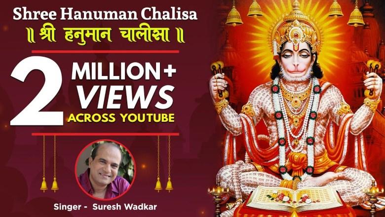 Hanuman Mantra Shree Hanuman Chalisa  || श्री हनुमान चालीसा || Suresh Wadkar Bhajan | Bhakti of Hanuman | Full Song