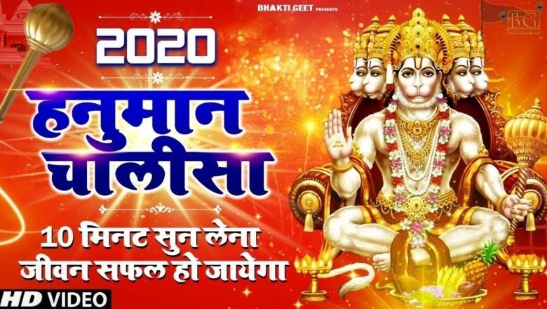 Hanuman Chalisa 10 मिनट सुन लेना जीवन सफल हो जाएगा – Hanuman Chalisa Super Fast | Hanuman Chalisa | हनुमान चालीसा