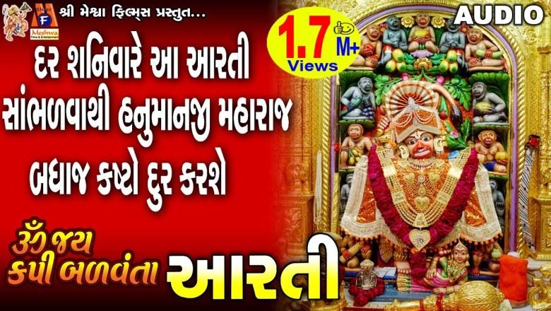 Hanuman Aarti Hanumanji Ni Aarti || Om Jay Kapi Badvanta || Viren Prajapati || હનુમાન દાદા ની આરતી  ||