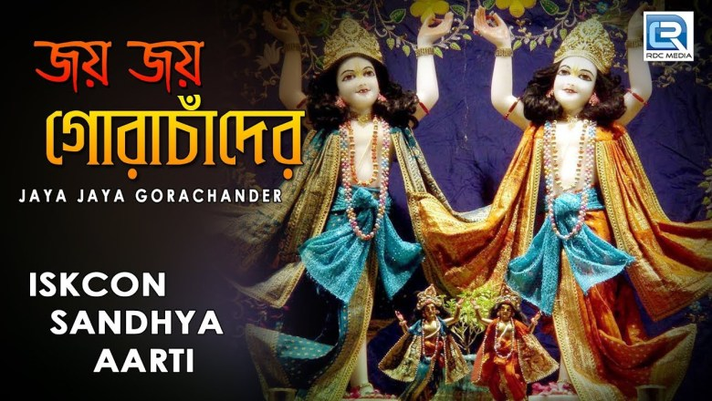 krishna aarti Iskcon Sandhya aarti | Jaya Jaya Gora Chander | Hare Krishna
