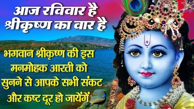 krishna aarti Krishna Aarti | श्री बांके बिहारी तेरी आरती गाऊं | Nonstop Krishan Ji Ke Bhajan | Hindi Bhajan