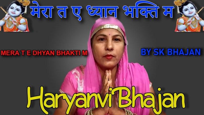शिव जी भजन लिरिक्स – मेरा त ए ध्यान भक्ति म । हरियाणवी भजन । SK BHAJAN || MERA T E DHYAN BHAKTI M | HARYANVI BHAJAN