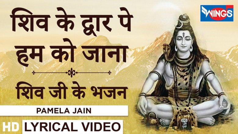 शिव जी भजन लिरिक्स – Shiv Ke Dwar Pe Hum Ko Jana  : Shiv Bhajan –  शिव के द्वार पे हम को जाना : शिव भजन