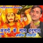 Hanuman Bhajan अंजनी के लाल हनुमान || Manish Tiwari || Anjali Ke Lal Hanuman || Hindi Balaji Hanuman Bhajan