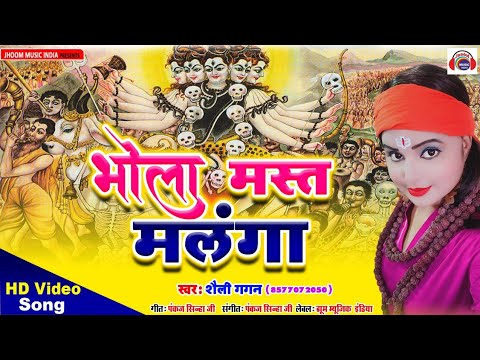 शिव जी भजन लिरिक्स – #Bhola_Mast_Malanga# 2019 HD Fast Shiv Bhajan.. Singer- Shailly Gagan # By-Jhoom Music India##